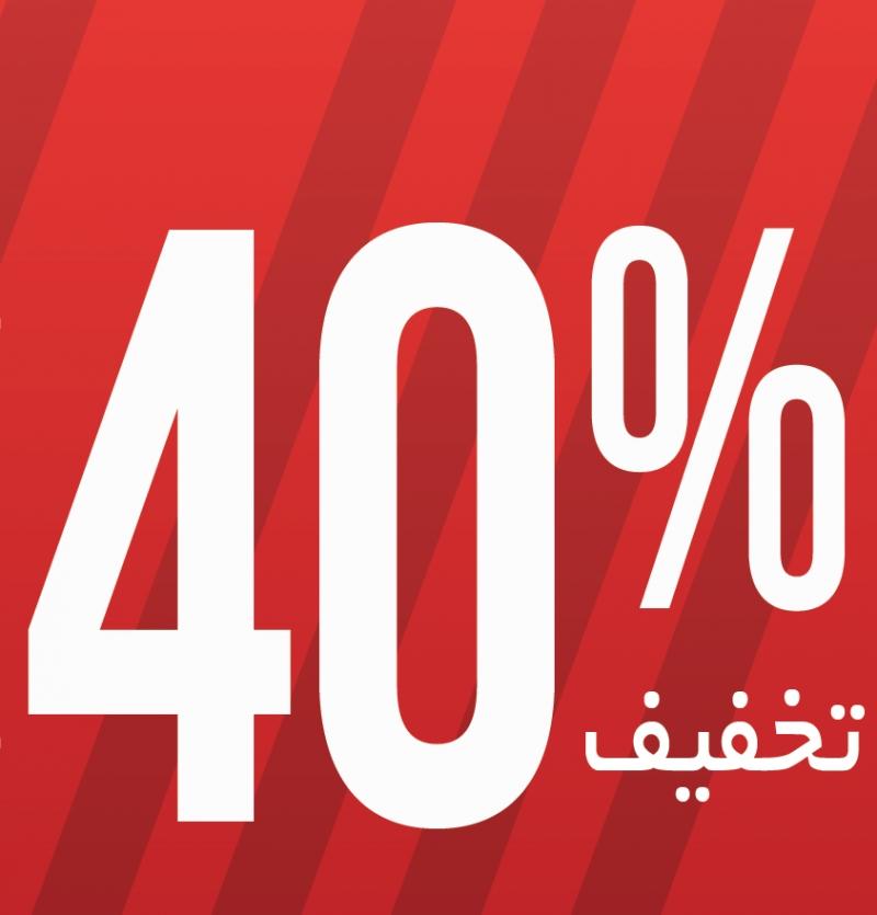 پکیچ 1  همراه با 40 درصد تخفیف