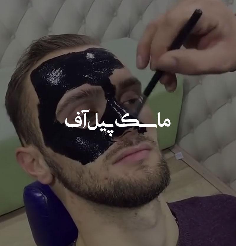 ماسک پیل آف صورت